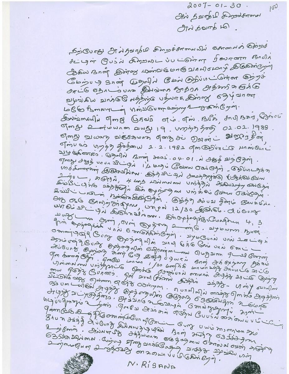 Rizana Nafeek Statement January 2007