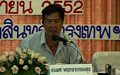 human rights commission Asian