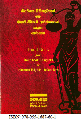 SRI LANKA: Hand Book for Barefoot Lawyers and Human Rights Defenders, produced by Janasansadaya, People's Forum, Sri Lanka (Sinhala)