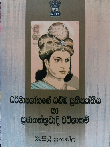 SRI LANKA: A New Book on negativity and Nihilism in Sri Lankan Consciousness – by Basil Fernando